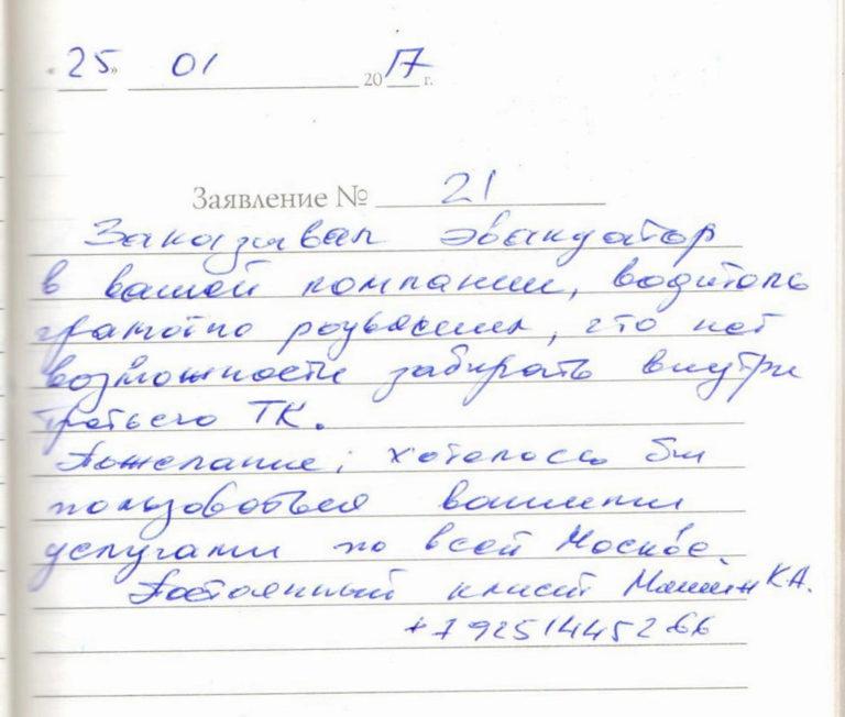 Заказывал эвакуатор в вашей компании, водитель грамотно разъяснил, что нет возможности забирать внутри третьего ТК. Пожелание: хотелось бы пользоваться вашими услугами по всей Москве. Милешин К. А.